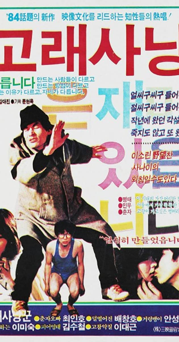 Image Golae sanyang