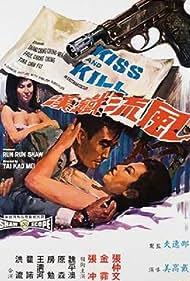 Feng liu tie han (1967)