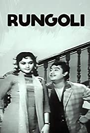 Rungoli Poster