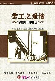 Zhi guo yuan(1922) Poster - Movie Forum, Cast, Reviews