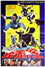 Mean Kung-Fu Machine (1973) Poster