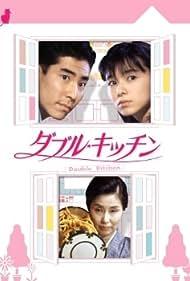 Daburu kitchin (1993)
