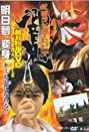 Kamen Rider Hibiki: Asumu Henshin! You can be an Oni, too!! (2005) Poster