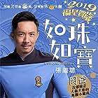Louis Cheung in Ru zhu ru bao de ren sheng (2019)