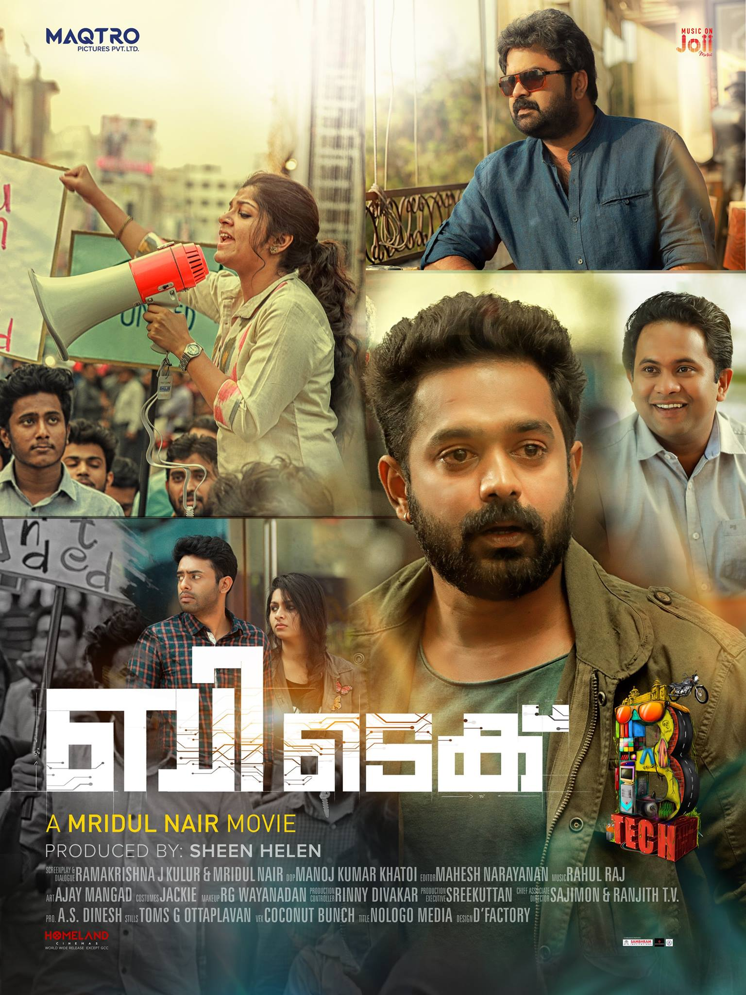 new malayalam movie downloads