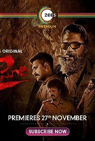 Meka Suri 2 (2020)