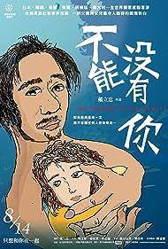 Bu neng mei you ni (2009) Poster - Movie Forum, Cast, Reviews