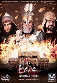 Mokhtarnameh Poster - TV Show Forum, Cast, Reviews