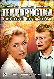 Terroristka Ivanova Poster