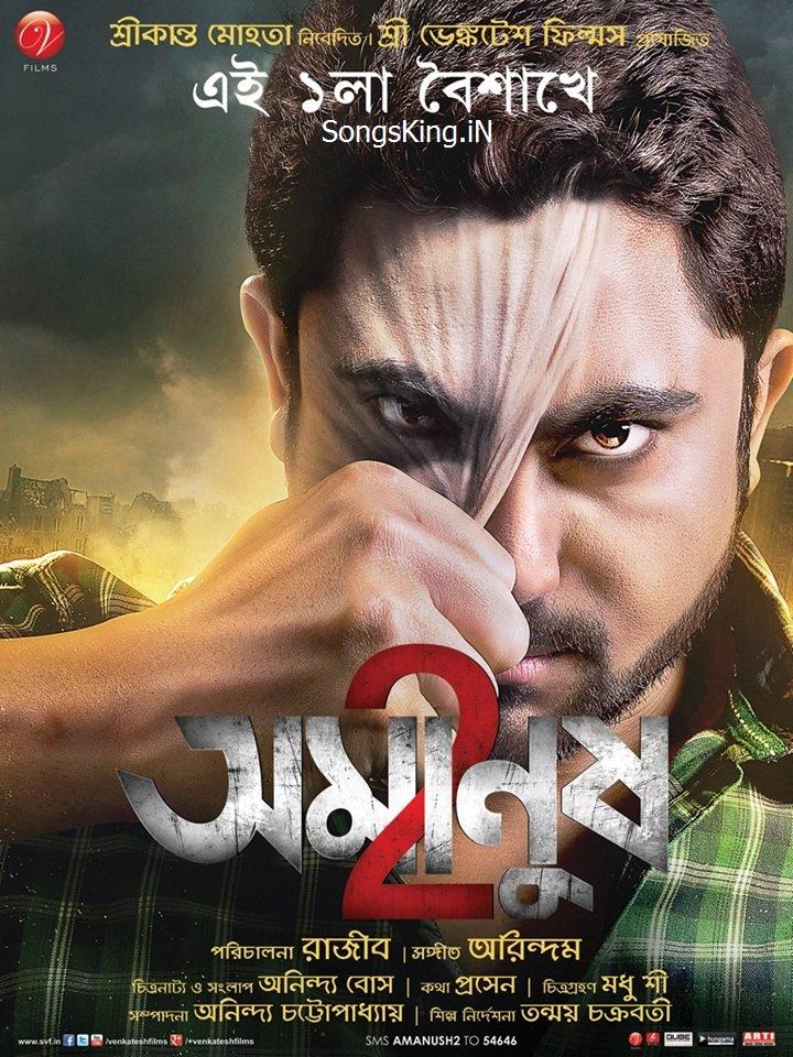 Amanush 2 (2015) Bengali Full Movie 480p, 720p, 1080p Download