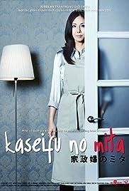 Kaseifu no mita Poster