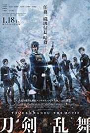 Watch Movie Eiga: Token ranbu (2019)