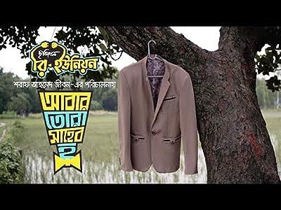 Watch free downloads movies Abar Tora Shaheb Ho [iPad]