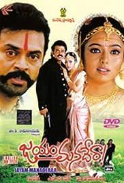 Jayam Manadera Poster