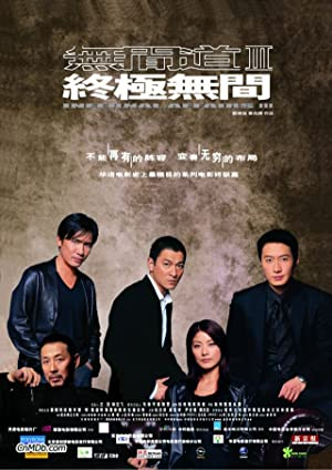 Felix Chong Infernal Affairs III Movie