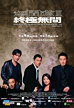 Infernal Affairs III