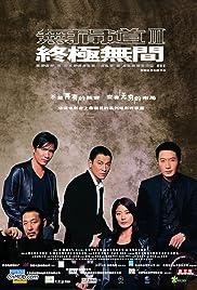 Mou gaan dou III: Jung gik mou gaan(2003) Poster - Movie Forum, Cast, Reviews