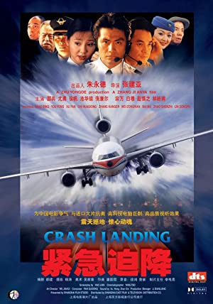 Bing Shao Crash Landing Movie
