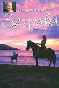 Primary photo for Zagrava