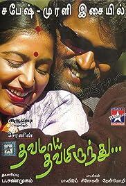 Thavamai Thavamiruntu Poster