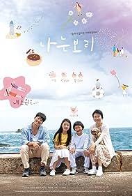 Kim Ah Song, Lee Rin Ha, Heo Ji Na, and Jin-seok Kwak in Bori (2018)