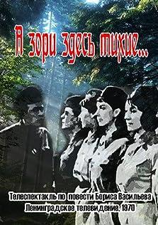 A zori zdes tikhie (TV Movie 1970)