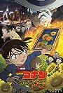 Meitantei Conan: Goka no himawari (2015)