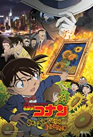Meitantei Conan: Goka no himawari Poster