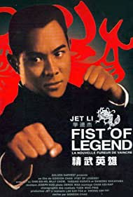 Jet Li in Jing wu ying xiong (1994)