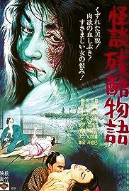 Kaidan zankoku monogatari (1968) film en francais gratuit