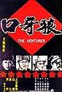 Lang ya kou (1976) Poster