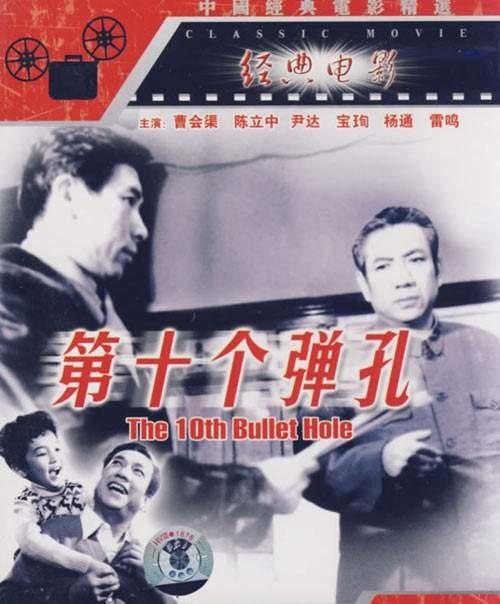 Di shi ge dan kong ((1980))