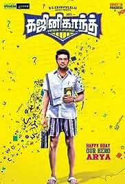 கஜினிகாந்த் விமர்சனம் Gajinikanth (2018) HDCam thumbnail