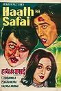 Haath Ki Safai (1974) Poster