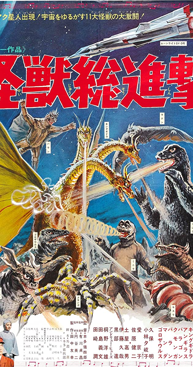 Subtitle of Destroy All Monsters