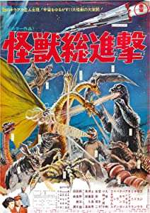 Download the Destroy All Monsters full movie tamil dubbed in torrent