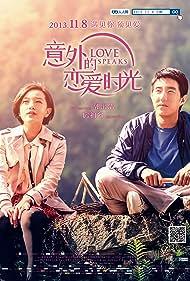 Yi wai de lian ai shi guang (2013)