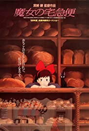 Kiki's Delivery Service (1989) Poster - Movie Forum, Cast, Reviews