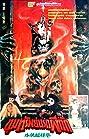 Xiao Xia Long Juan Feng (1989) Poster