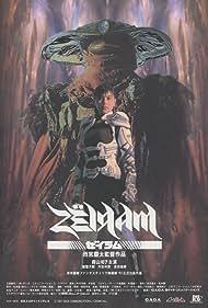 Zeiramu Poster - Movie Forum, Cast, Reviews