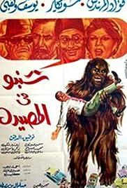 Shanabo fil massiada(1968) Poster - Movie Forum, Cast, Reviews