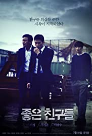 Watch Movie Confession / Jo Eun Chin Goo Deul (2014)