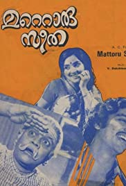 Download Mattoru Seetha (1975) Movie