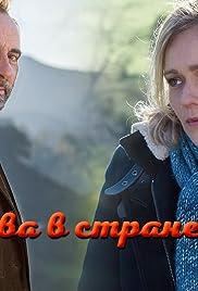 Meurtres au Pays basque Poster