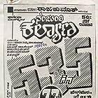 Nanjundi Kalyana (1989)