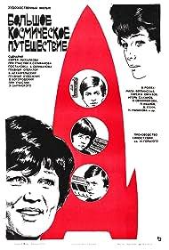 Bolshoe kosmicheskoe puteshestvie (1975) Poster - Movie Forum, Cast, Reviews