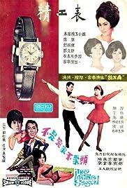 Bu shi yuan jia bu ju tou Poster