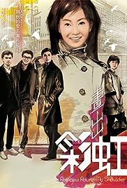 Wak chu choi hong Poster