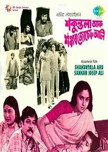 Shakuntala Aru Sankar Joseph Ali (1984)