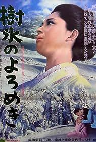 Juhyô no yoromeki (1968) Poster - Movie Forum, Cast, Reviews